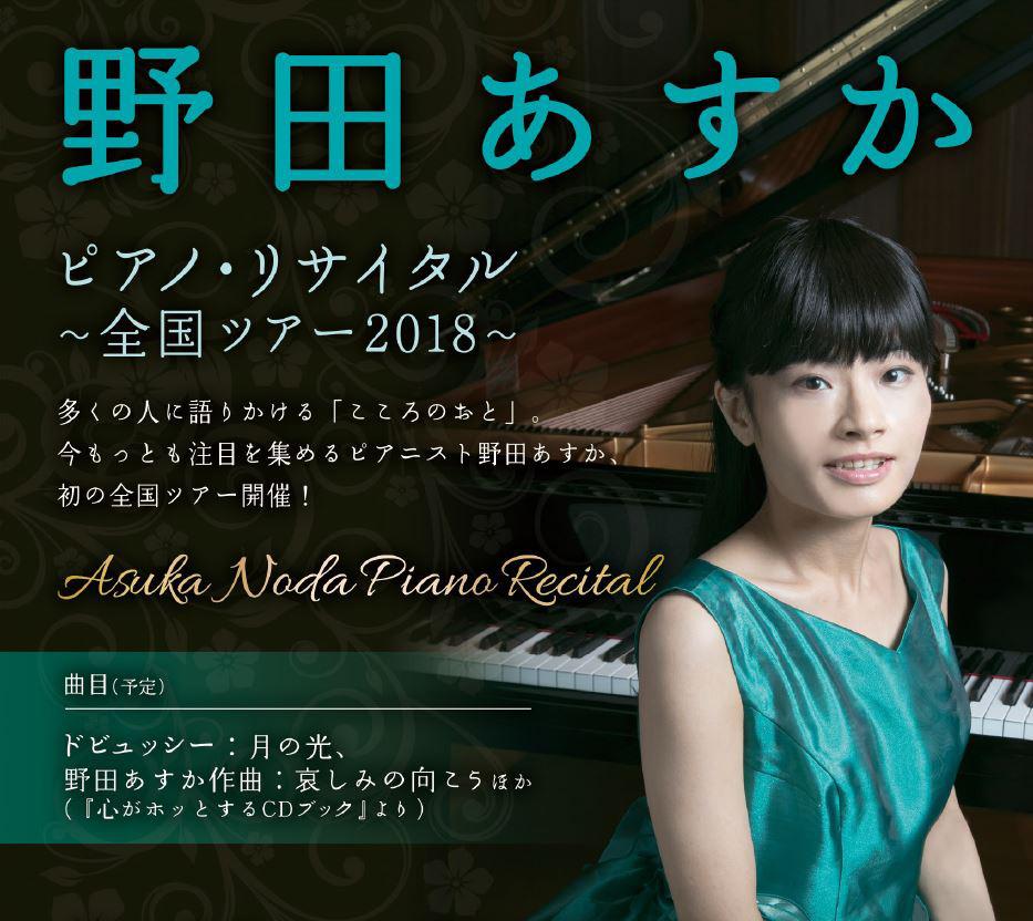 野田あすか ピアノ・リサイタル