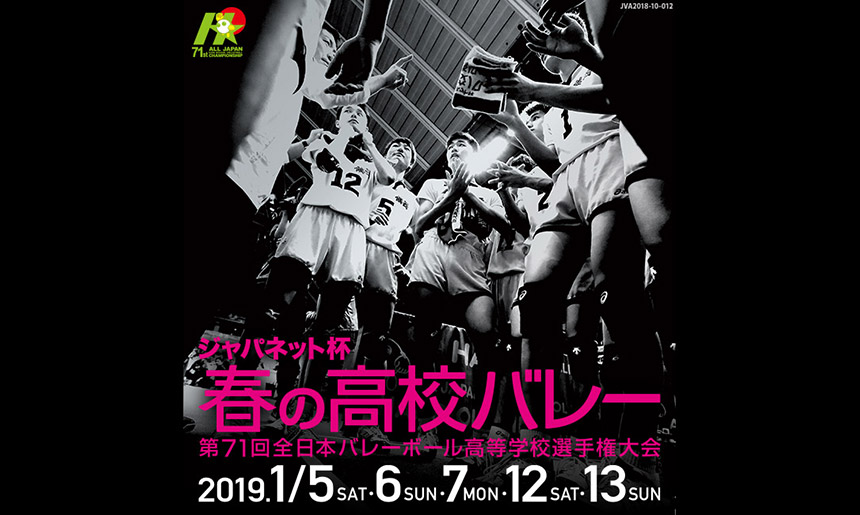 春の高校バレー 第70回全日本高等学校選手権大会