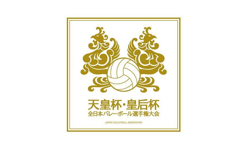 平成29年度 天皇杯・皇后杯全日本バレーボール選手権大会 ファイナルラウンド