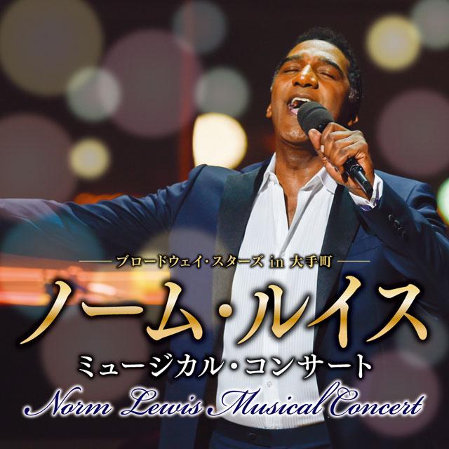 ノーム・ルイス ミュージカル・コンサート