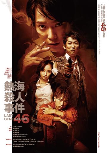 『熱海殺人事件』LAST GENERATION 46