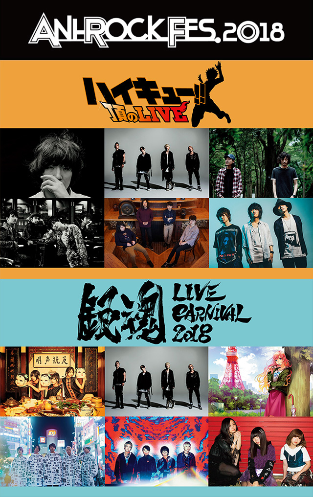 ANI-ROCK FES. 2018 | アニロックフェス 2018