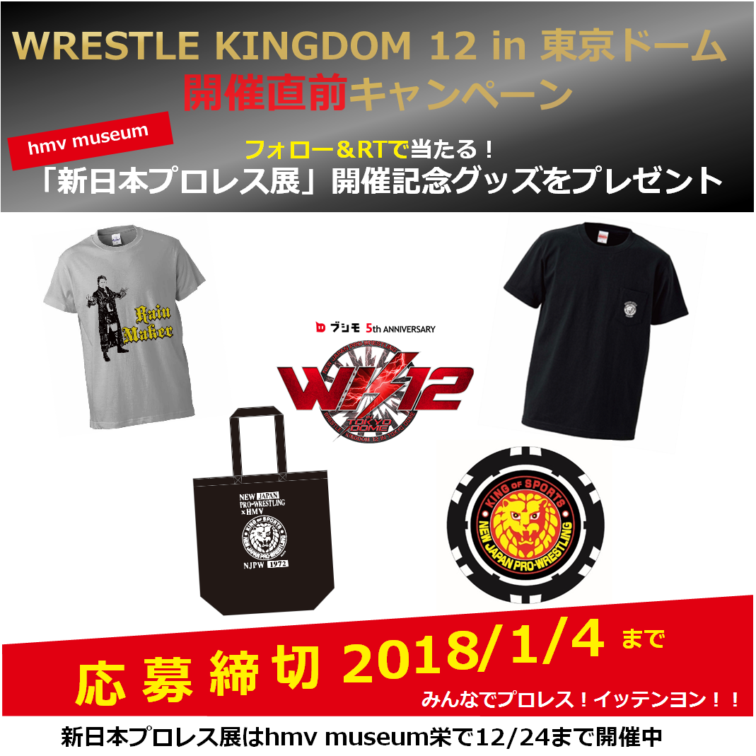 \WRESTLE KINGDOM 12 in 東京ドーム/ 開催直前キャンペーン