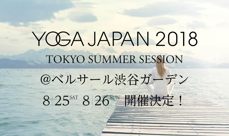 YOGA JAPAN 2018 TOKYO SUMMER SESSION