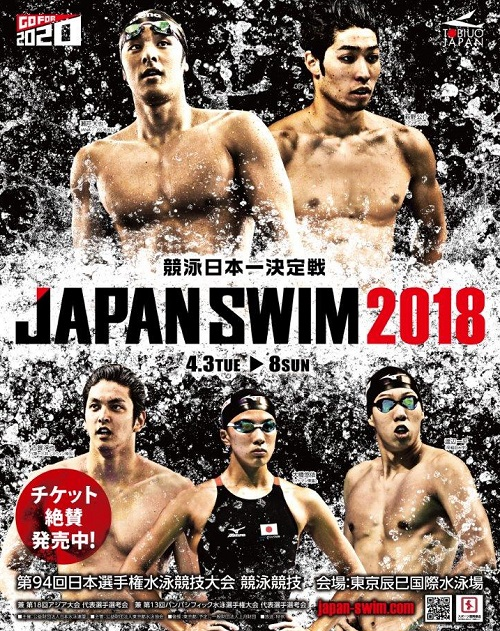 第94回日本選手権水泳競技大会 競泳競技