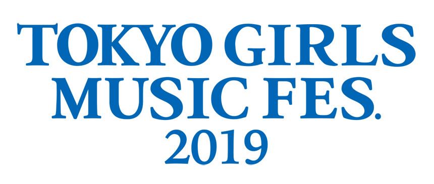 TOKYO GIRLS MUSIC FES.2019