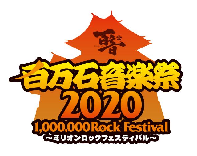 百万石音楽祭2020