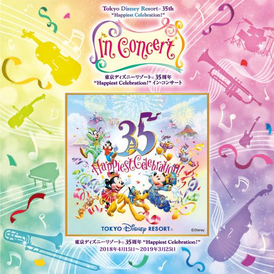 """東京ディズニーリゾート®35周年""""Happiest Celebration!""""イン・コンサート"""