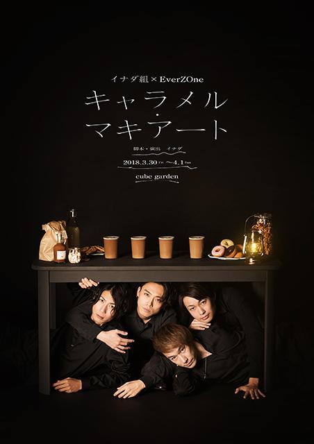 イナダ組×EverZOne公演 Vol.2「キャラメル・マキアート」