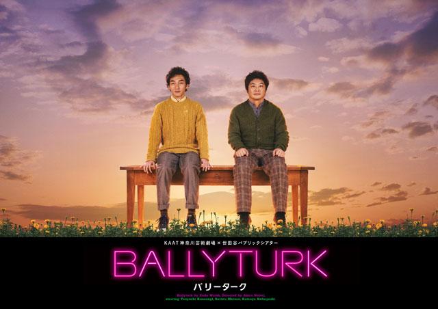KAAT神奈川芸術劇場×世田谷パブリックシアター『バリーターク』