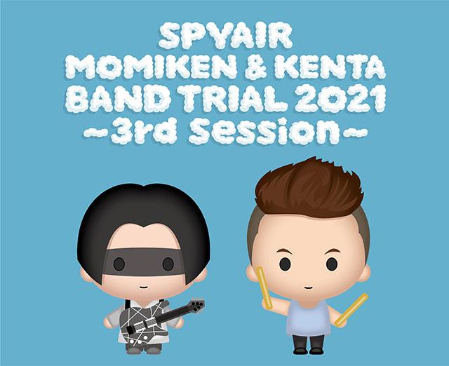 SPYAIR MOMIKEN&KENTAのバンドトライアル