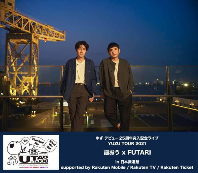 ゆず デビュー25周年突入記念ライブ YUZU TOUR 2021 謳おう x FUTARI in 日本武道館 supported by Rakuten Mobile / Rakuten TV / Rakuten Ticket