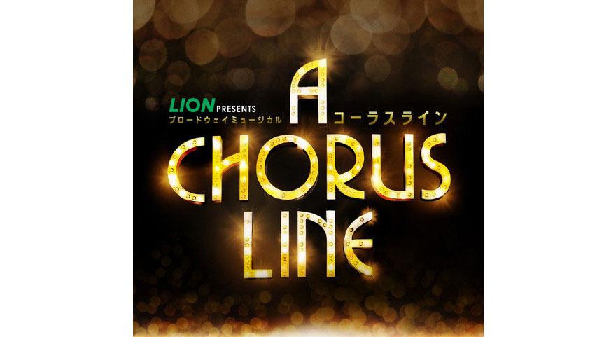 LION presents ブロードウェイミュージカル『コーラスライン』来日公演 2018