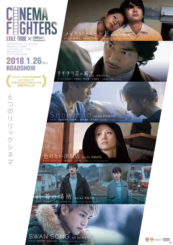 映画「CINEMA FIGHTERS」公開記念舞台挨拶 追加決定!