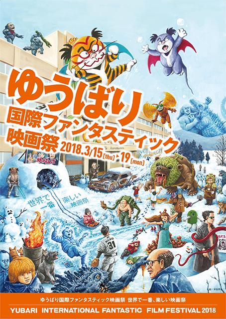 ゆうばり国際ファンタスティック映画祭 2018