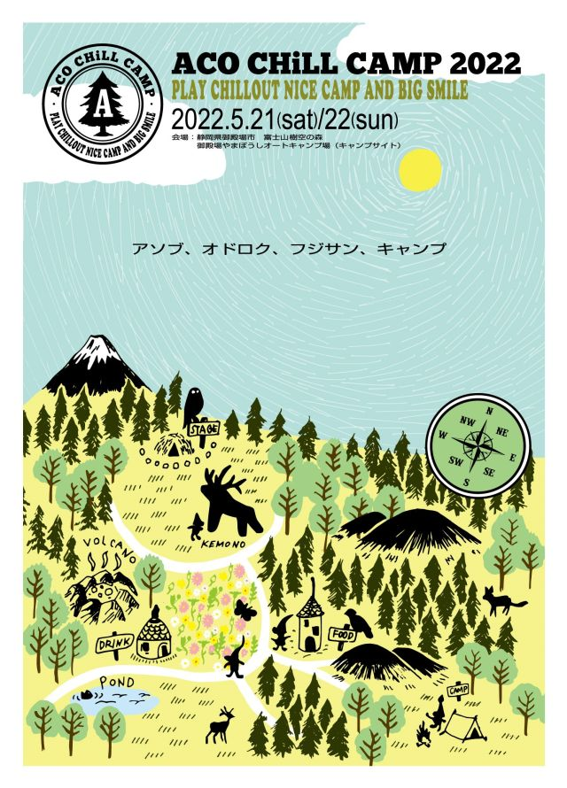 ACO CHiLL CAMP 2020 powered by KIRIN/富士御殿場蒸溜所