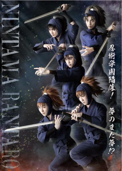 ミュージカル「忍たま乱太郎」第9弾 再演~忍術学園陥落!夢のまた夢!?