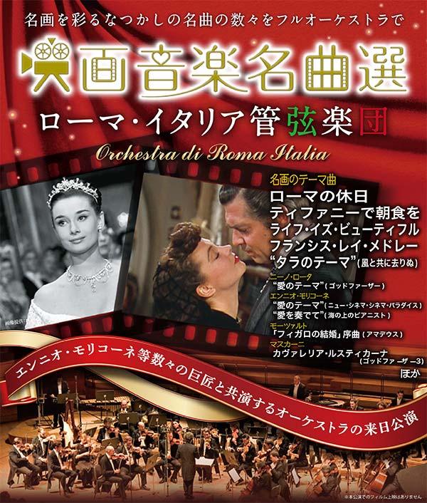 ローマ・イタリア管弦楽団 映画...
