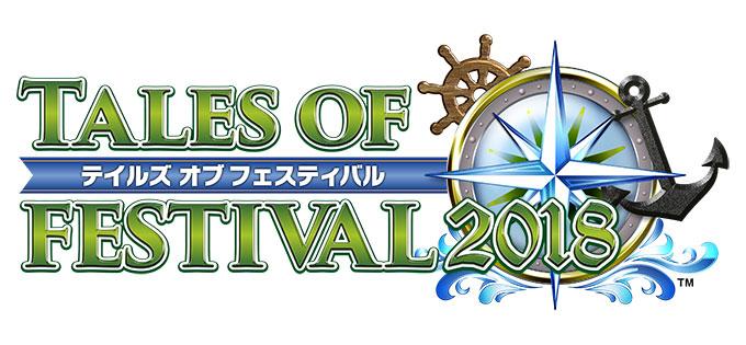 テイルズ オブ フェスティバル 2018