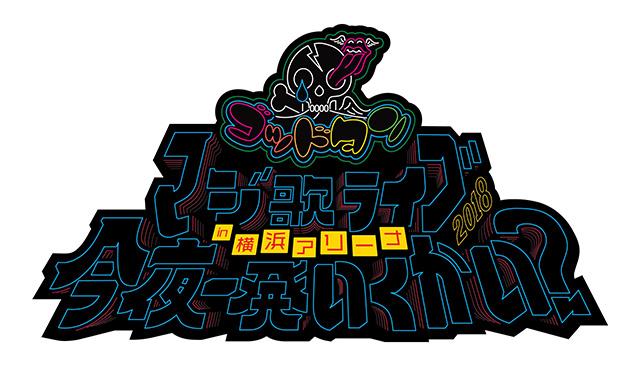 ゴッドタン マジ歌ライブ2018 in 横浜アリーナ