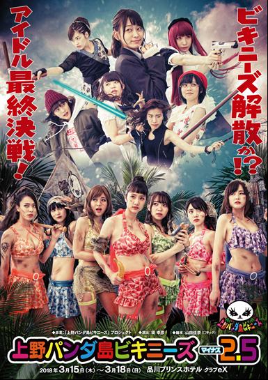 上野パンダ島ビキニーズ『マイナス2.5』