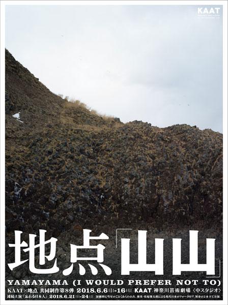 KAAT×地点 共同制作第8弾『山山』