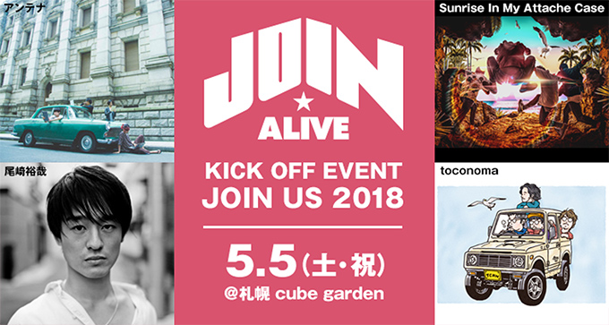 JOIN ALIVE KICK OFF EVENT JOIN US 2018