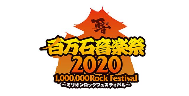 百万石音楽祭2019~ミリオンロックフェスティバル~