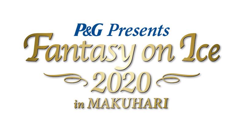 Fantasy on Ice 2019 in MAKUHARI