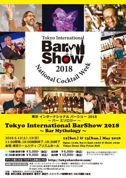 東京インターナショナルバーショー2018 ~バーミソロジー~