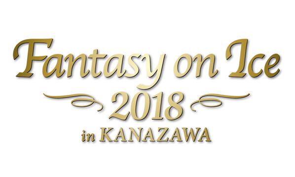 Fantasy on Ice 2018 in KANAZAWA
