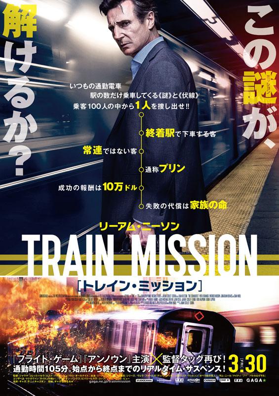 【事前座席選択可】 「トレイン・ミッション」