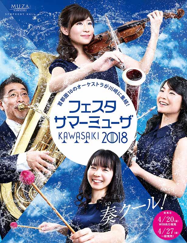 フェスタサマーミューザKAWASAKI 2018