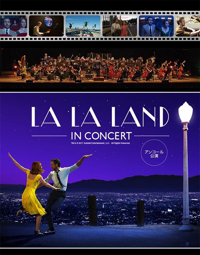 LA LA LAND in コンサート 広島公演