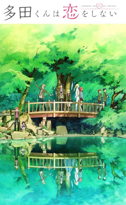 「多田くんは恋をしない」第1話・第2話先行上映会