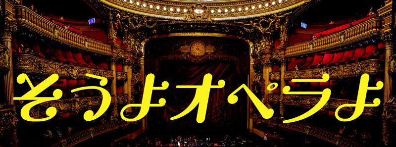 特集オペラ
