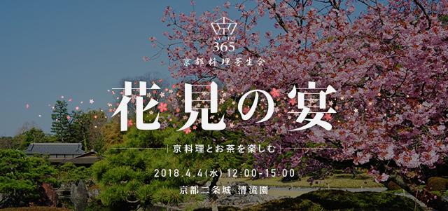 京都料理芽生会「花見の宴」