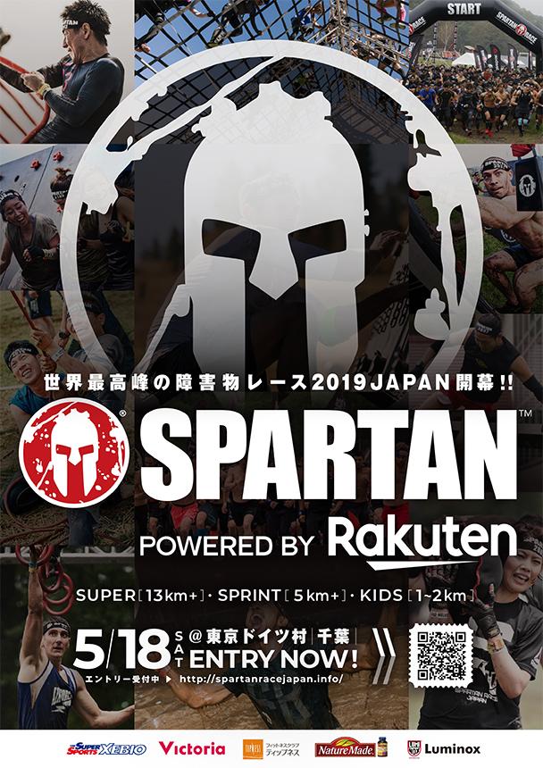 SPARTAN RACE(千葉)シャトルバス