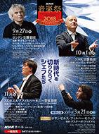 NHK音楽祭2018