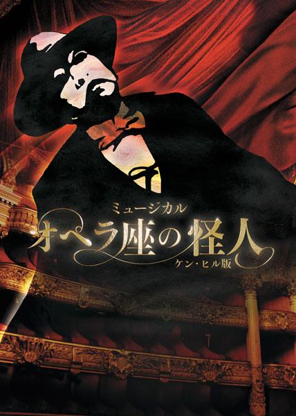 ミュージカル オペラ座の怪人~ケン・ヒル版~