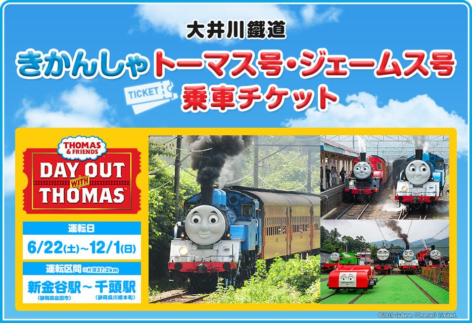 きかんしゃトーマス号・ジェームス号 乗車チケット