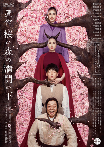 NODA・MAP第22回公演『贋作 桜の森の満開の下』