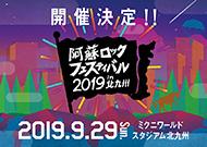 阿蘇ロックフェスティバル2019