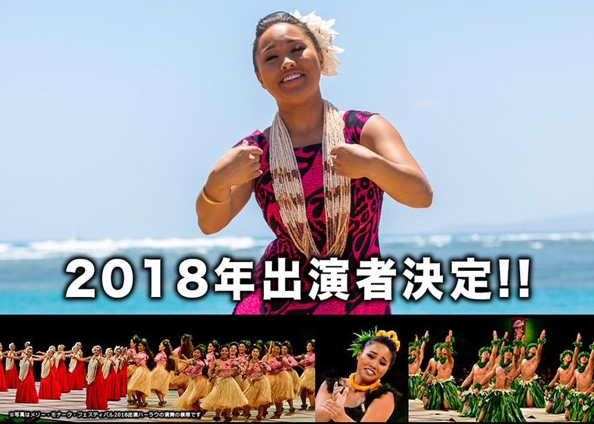 フェスティバル ナ・ヒヴァヒヴァ・ハワイ 2018