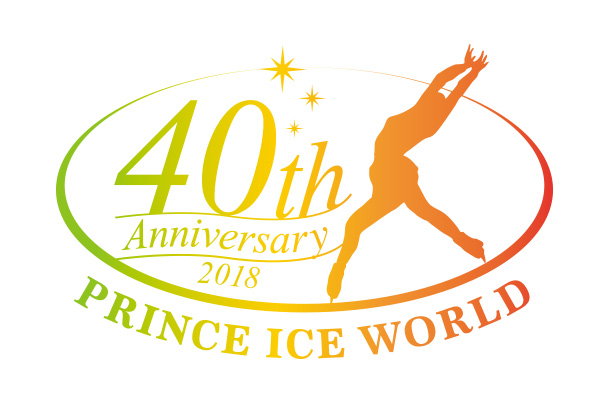 プリンスアイスワールド2018 東京公演