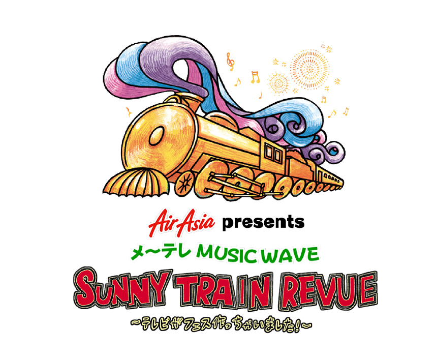 メ~テレ MUSIC WAVE「SUNNY TRAIN REVUE~テレビがフェス作っちゃいました~」