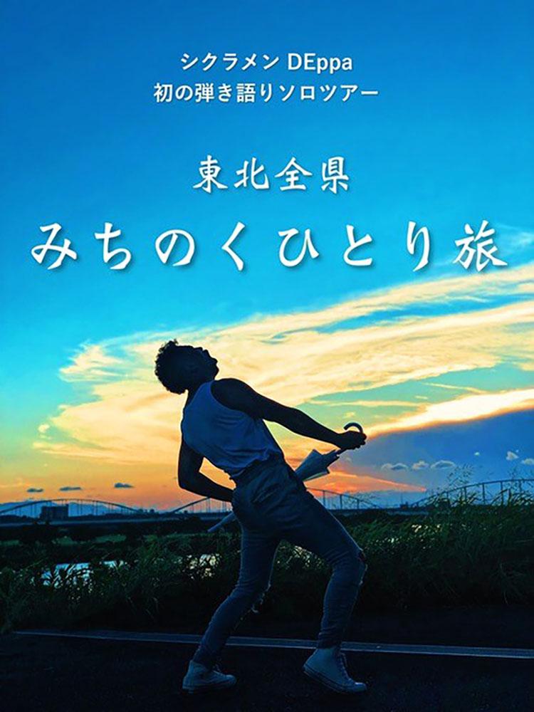 シクラメン(DEppa)~Surume Acoustic Night