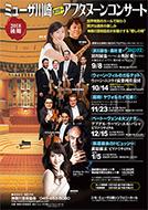 ミューザ川崎ホリデーアフタヌーンコンサート2018後期