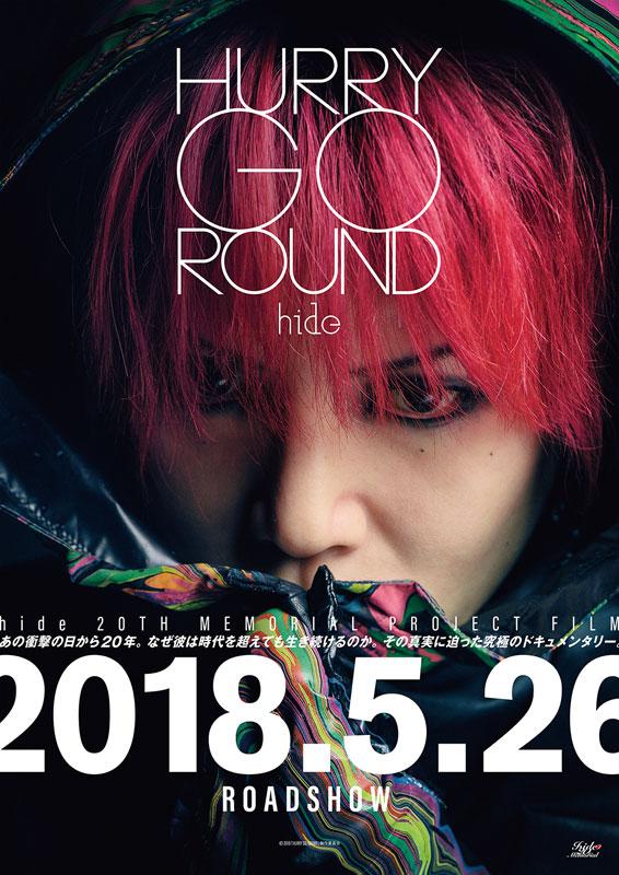 hideドキュメンタリー 「HURRY GO ROUND」