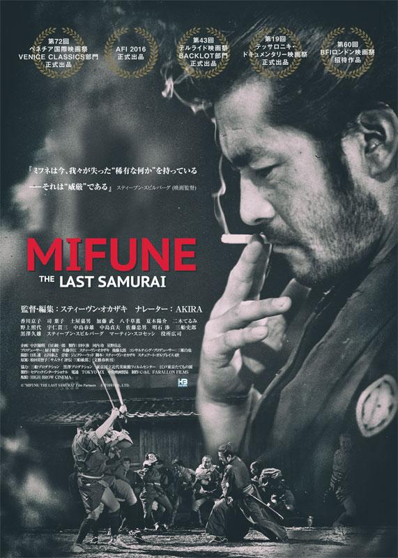 映画『MIFUNE:THE LAST SAMURAI』初日舞台挨拶つき上映会